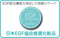 日本EGF協会推進化粧品