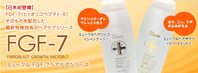 【日本初登場】 FGF-7(ヒトポリゴペプチド-5)そのものを配合した  最新特殊技術のヘアケアシリーズ 「FGF-7ヘアケアシリーズ」